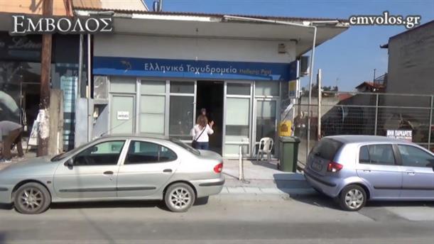 Ένοπλη ληστεία σε ταχυδρομείο στην Ημαθία