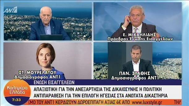 Ο Πρόεδρος της Ένωσης Εισαγγελέων στην εκπομπή «Καλημέρα Ελλάδα»