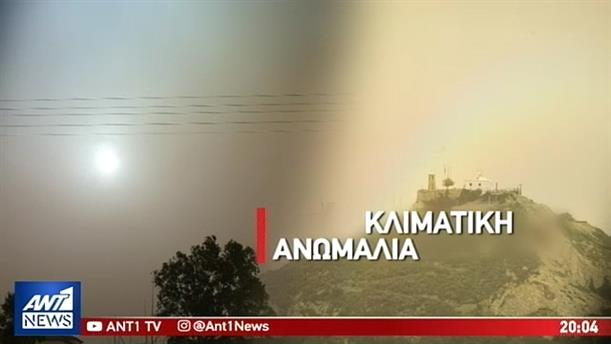 Ανησυχούν οι επιστήμονες από τις συχνές «επισκέψεις» της αφρικανικής σκόνης