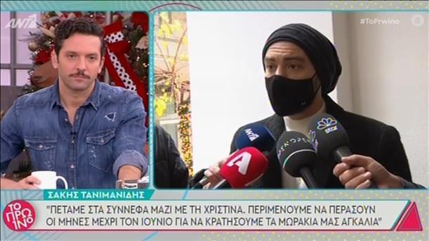 Τανιμανίδης: με τη Χριστίνα πετάμε στα σύννεφα