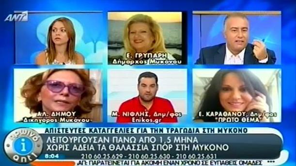 Πρωινό ΑΝΤ1 – Ενημέρωση - 14/08/2014