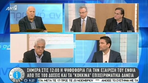 Πρωινό ΑΝΤ1 – Εκπομπή - 14/11/2014