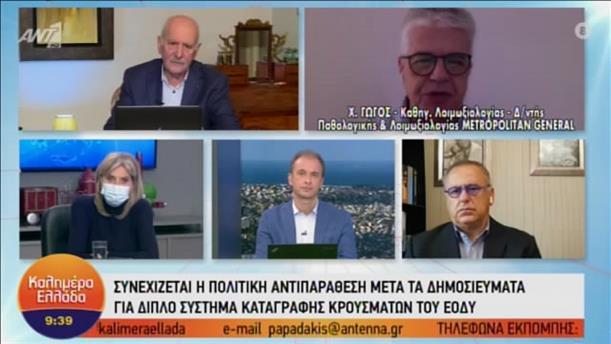 Χ.Γώγος - Καθηγ.Λοιμωξιολογίας - ΚΑΛΗΜΕΡΑ ΕΛΛΑΔΑ - 03/12/2020