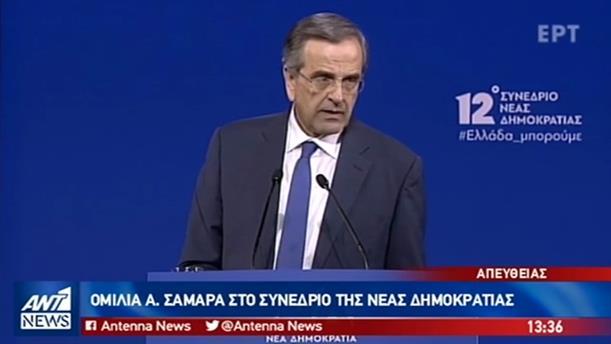 Απόσπασμα της ομιλίας του Αντώνη Σαμαρά στο συνέδριο της ΝΔ