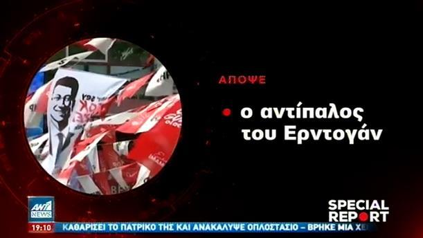 """""""Special Report"""": Αποκλειστική συνέντευξη με τον Εκρέμ Ιμάμογλου"""