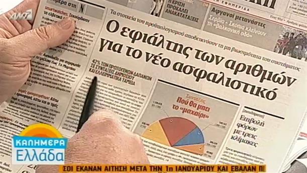 Εφημερίδες (22/02/2016)