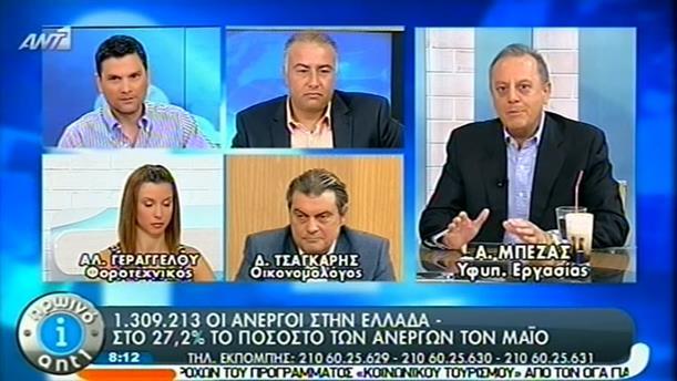 Πρωινό ΑΝΤ1 – Ενημέρωση - 08/08/2014