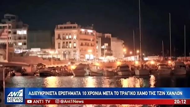 Μνημόσυνο και όρκοι για την Βρετανίδα που πέθανε μυστηριωδώς στην Κρήτη