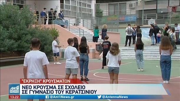 Κορονοϊός: ανησυχία για τα κρούσματα σε σχολεία