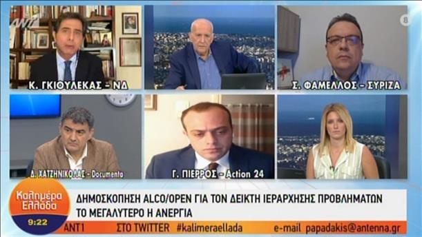 Οι Γκιουλέκας και Φάμελλος στην εκπομπή «Καλημέρα Ελλάδα»