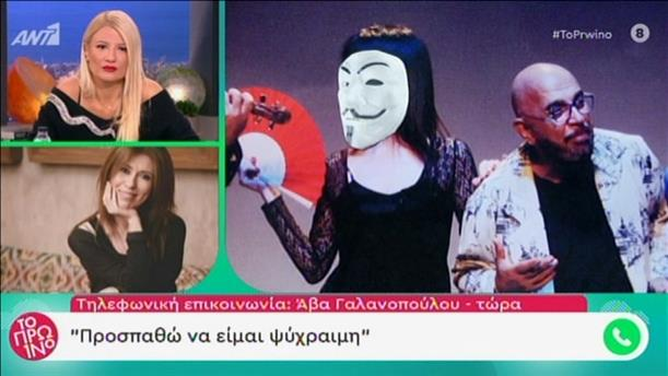 """Γαλανοπούλου - Ζουγανέλης: Έδωσαν τις δικές τους εκδοχές στο """"Πρωινό"""" για την κόντρα τους"""