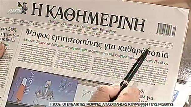 Εφημερίδες (02/10/2014)