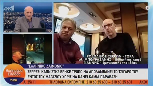 """Ο καπνιστής από τις Σέρρες που βρήκε τρόπο να καπνίζει """"νόμιμα"""" εντός του καταστήματος"""