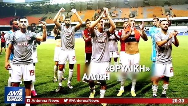 Μεγάλη νίκη για τον Ολυμπιακό στην Τουρκία