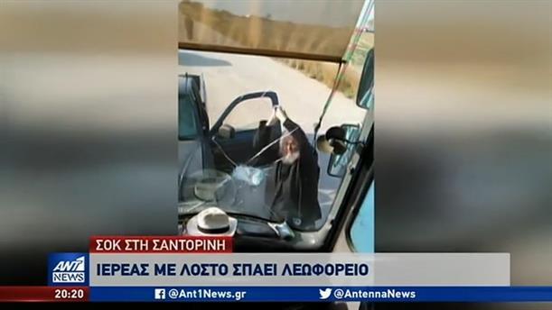 "Viral o παπάς που ""διαλύει"" λεωφορείο στην Σαντορίνη"