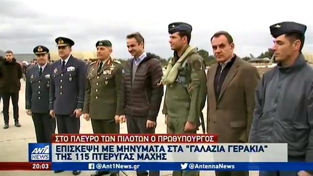 """Επίσκεψη Μητσοτάκη στα """"γαλάζια γεράκια"""" της 115 ΠΜ"""