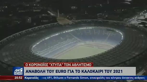 Ο κορονοϊός οδήγησε στην αναβολή του Euro 2020