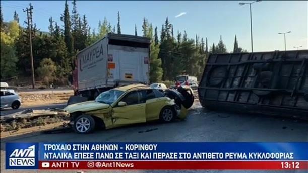 Τραυματίες και πολύωρο μποτιλιάρισμα από σύγκρουση νταλίκας με ταξί