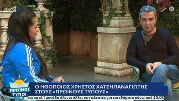 Χρήστος Χατζηπαναγιώτης – ΠΡΩΙΝΟΙ ΤΥΠΟΙ - 30/11/2019