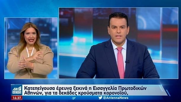 ANT1 NEWS 01-10-2020 ΣΤΗ ΝΟΗΜΑΤΙΚΗ