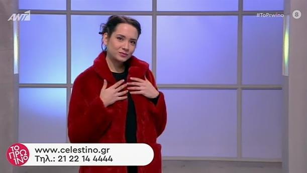ΜΟΔΑ – ΤΟ ΠΡΩΙΝΟ – 14/01/2020