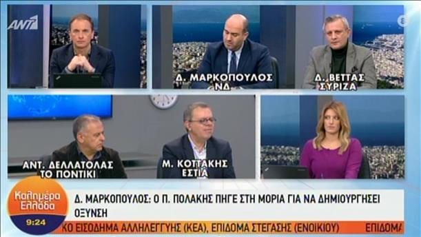 """Μαρκόπουλος - Βέττας στην εκπομπή """"Καλημέρα Ελλάδα"""""""