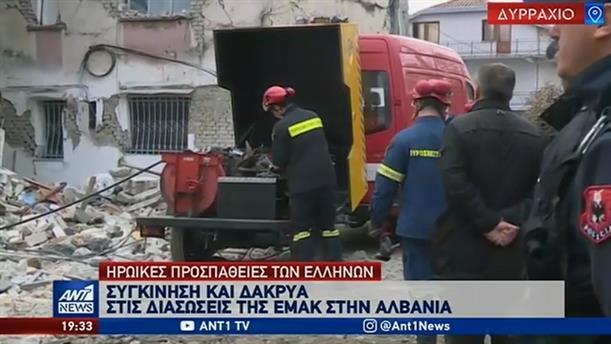 Αλβανία: Ηρωικές προσπάθειες των ανδρών της ΕΜΑΚ στα χαλάσματα
