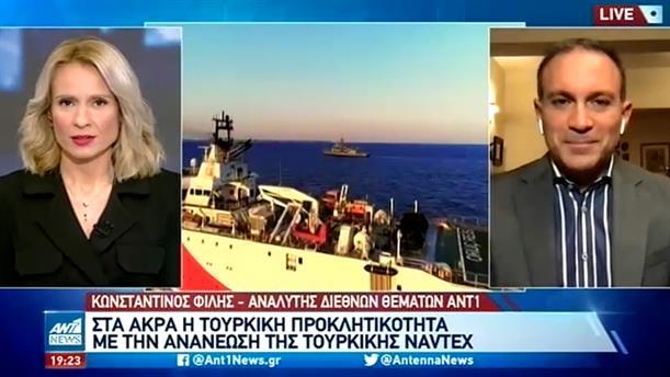 Ο Κωνσταντίνος Φίλης για την τουρκική προκλητικότητα