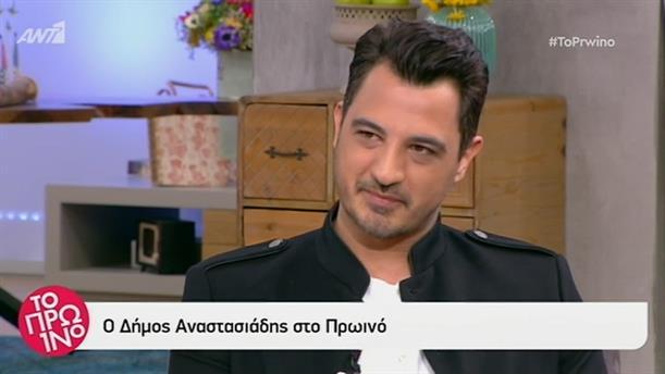 Δήμος Αναστασιάδης – Το Πρωινό – 11/4/2019
