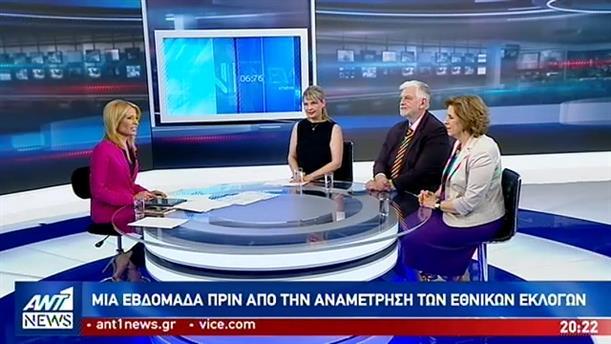 Παπακώστα-Λοβέρδος-Χριστοφιλοπούλου στον ΑΝΤ1 για τις εκλογές