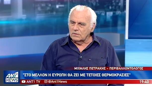 Ο Μιχάλης Πετράκης στον ΑΝΤ1 για την κλιματική αλλαγή
