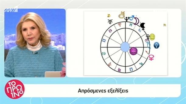 Αστρολογία - Το Πρωινό - 09/01/2019