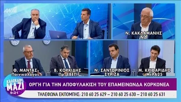 Πολιτική επικαιρότητα - ΚΑΛΟΚΑΙΡΙ ΜΑΖΙ - 31/07/2019