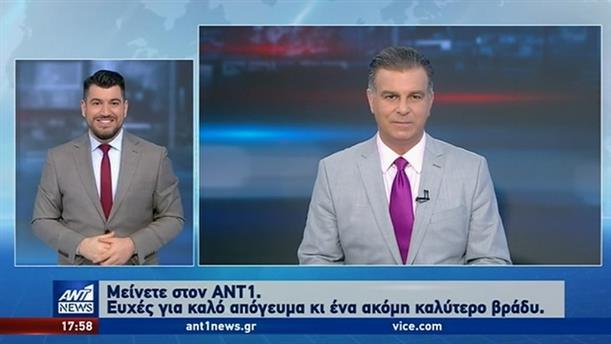 ANT1 NEWS 20-06-2020 ΣΤΗ ΝΟΗΜΑΤΙΚΗ
