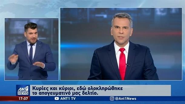 ANT1 NEWS 02-07-2020 ΣΤΗ ΝΟΗΜΑΤΙΚΗ