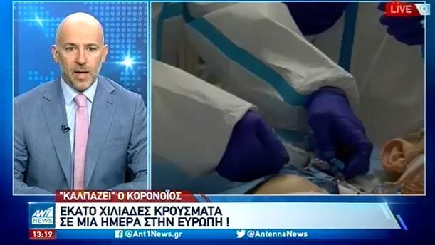 Κορονοϊός: Καλπάζει η πανδημία στην Ευρώπη