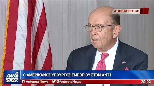 Αποκλειστική συνέντευξη του Αμερικανού Υπουργού Εμπορίου, Γουίλμπουρ Ρος, στον ΑΝΤ1