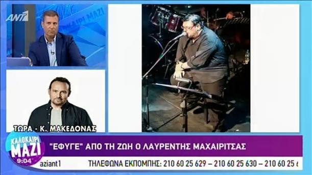 Ο Κ. Μακεδόνας για την είδηση θανάτου του Λ. Μαχαιρίτσα