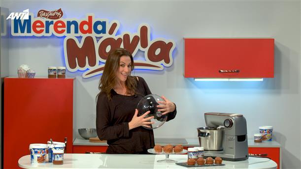 MERENDA ΜΑΝΙΑ – ΕΠΕΙΣΟΔΙΟ 4  – Muffins με Merenda
