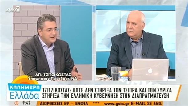 """Ο Α. Τζιτζικώστας  στο """"Καλημέρα Ελλάδα"""" - 16/12/2015"""