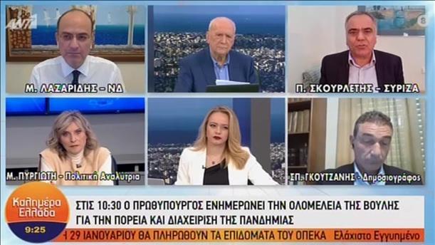 Λαζαρίδης - Σκουρλέτης στην εκπομπή «Καλημέρα Ελλάδα»