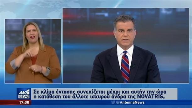 ANT1 NEWS 14-11-2019 ΣΤΗ ΝΟΗΜΑΤΙΚΗ