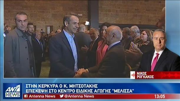 Στην Κέρκυρα ο Πρόεδρος της ΝΔ, Κυριάκος Μητσοτάκης