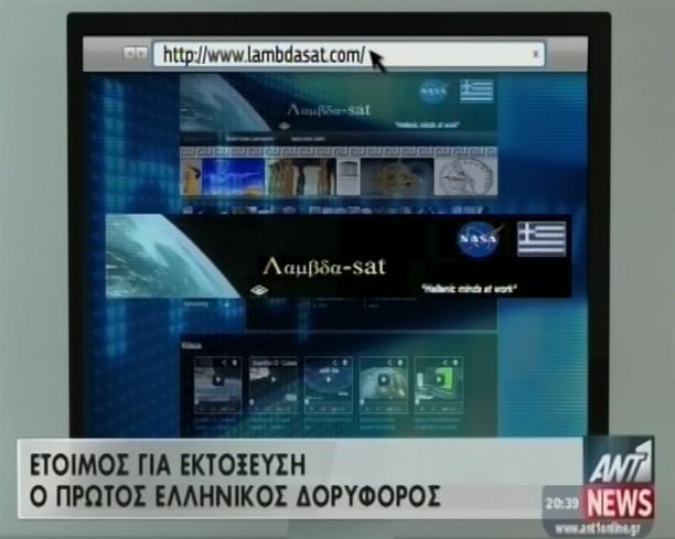 Έτοιμος ο πρώτος ελληνικός δορυφόρος