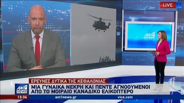 Αγωνιώδεις έρευνες για πλήρωμα ελικοπτέρου του ΝΑΤΟ
