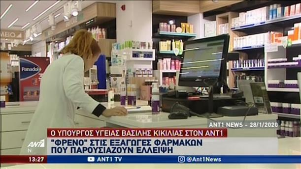 «Φρένο» στις εξαγωγές φαρμάκων σε έλλειψη βάζει ο Κικίλιας