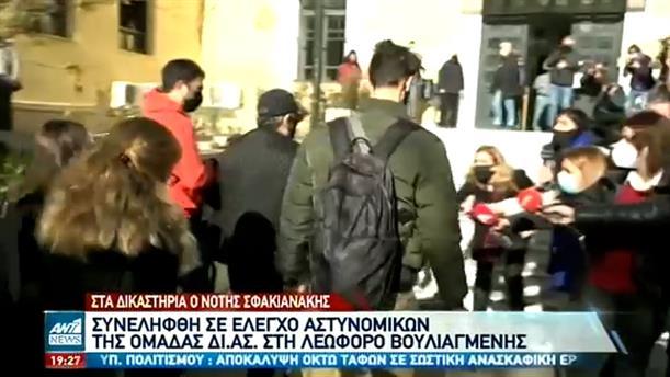 Νότης Σφακιανάκης: δίωξη για ναρκωτικά και οπλοφορία