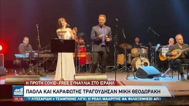 Ισραήλ: Πάολα και Καραφώτης έδωσαν covid-free συναυλία