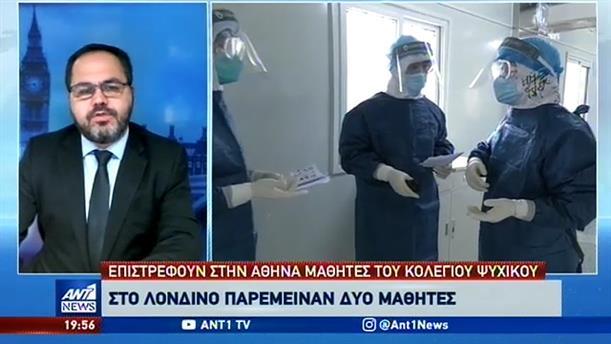 Κορονοϊός: επιστρέφουν στην Ελλάδα οι μαθητές του Κολεγίου Ψυχικού