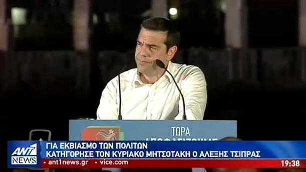 Επίθεση Τσίπρα σε Μητσοτάκη και Γεννηματά, με στόχο των συσπείρωση στον ΣΥΡΙΖΑ